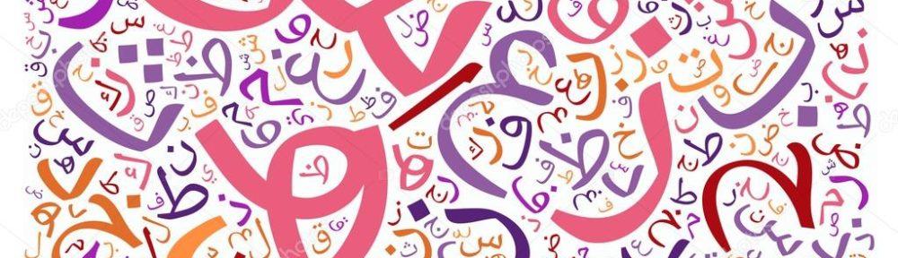 What is ilm-e-Jafar
