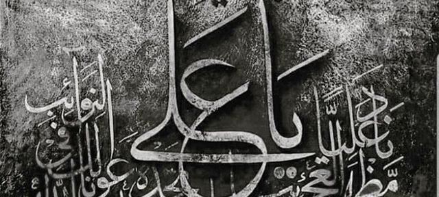 Dua-e-Naad-e-Ali (ناد علی)