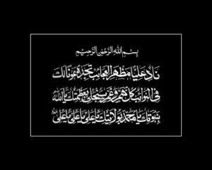 Dua-e-Naad-e-Ali (ناد علی) (Aamil Course)