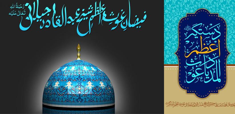 الشیخ عبد القادر جیلانی رحمۃ اللہ علیہ