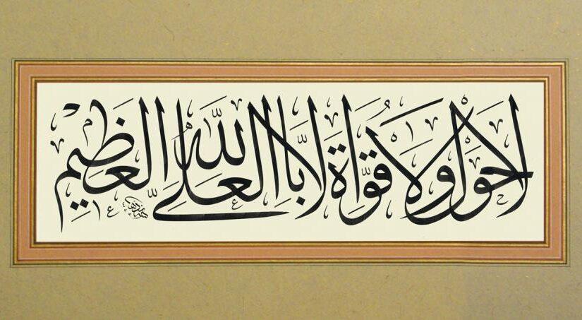 لاحول ولا قوة الا بالله (A Treasure from Jannah)