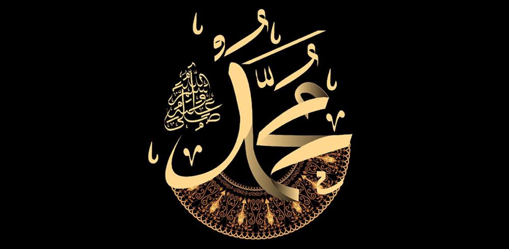 حقیقتِ محمدیﷺ